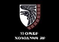 Прапор 93 ОМБр Холодний Яр Знак вишиванка, чорний