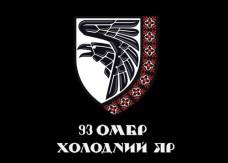 Купить Прапор 93 ОМБр Холодний Яр Знак вишиванка, чорний в интернет-магазине Каптерка в Киеве и Украине
