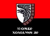 Прапор 93 ОМБр Холодний Яр Знак вишиванка Червоно чорний