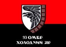 Купить Прапор 93 ОМБр Холодний Яр Знак вишиванка Червоно чорний в интернет-магазине Каптерка в Киеве и Украине