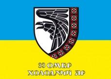 Купить Прапор 93 ОМБр Холодний Яр Знак вишиванка в интернет-магазине Каптерка в Киеве и Украине