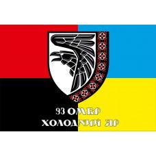 Прапор 93 ОМБр Холодний Яр Знак Вишиванка
