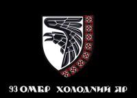 Прапор 93 ОМБр Холодний Яр Знак вишиванка Чорний