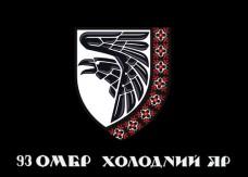 Купить Прапор 93 ОМБр Холодний Яр Знак вишиванка Чорний в интернет-магазине Каптерка в Киеве и Украине