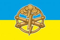 Прапор АРТИЛЕРІЯ ЗСУ (знак)