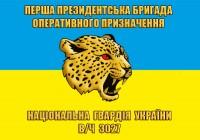 """Прапор Перша Президентська Бригада Оперативного Призначення """"Барс"""""""