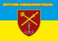 Прапор Оперативне командування Південь