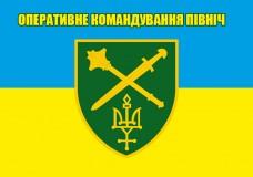 Купить Прапор Оперативне командування ПІВНІЧ в интернет-магазине Каптерка в Киеве и Украине
