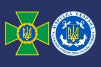 Прапор Морська Охорона Державної Прикордонної Служби України (синій)