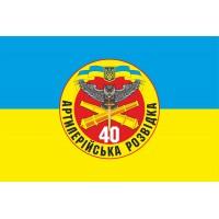Прапор Артилерійська Розвідка 40 ОАБр (знак)