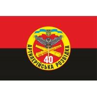 Прапор Артилерійська Розвідка 40 ОАБр (знак) червоно чорний