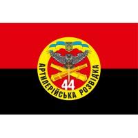 Прапор Артилерійська Розвідка 44 ОАБр (знак) червоно чорний