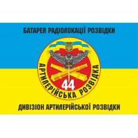 Прапор Артилерійська Розвідка 44 ОАБр батарея Радіолокації розвідки Дивізіон артилерійської розвідки