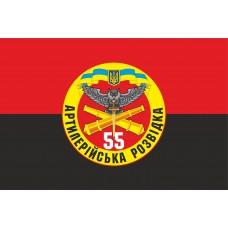 Прапор Артилерійська Розвідка 55 ОАБр (знак) червоно чорний