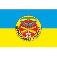 Прапор Артилерійська Розвідка 55 ОАБр (знак)