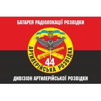 Прапор Артилерійська Розвідка 44 ОАБр батарея Радіолокації розвідки Дивізіон артилерійської розвідки червоно чорний