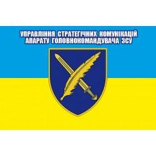 Прапор Управління стратегічних комунікацій Апарату Головнокомандувача Збройних Сил України