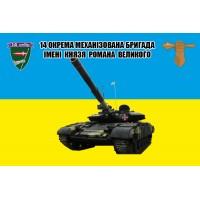 Прапор 14 ОМБр Танковиий батальйон