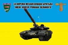 Купить Прапор 14 ОМБр Танковиий батальйон в интернет-магазине Каптерка в Киеве и Украине