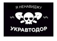 Прапор Я ненавиджу Укравтодор