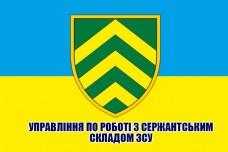 Прапор Управління по роботі з сержантським складом ЗСУ