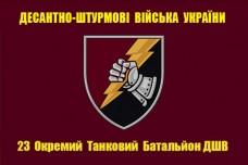 Флаг 23 окремий танковий батальйон ДШВ (з новим знаком, марун)