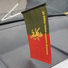 Купить Автомобільний прапорець 24 ОМБр ім. короля Данила  в интернет-магазине Каптерка в Киеве и Украине