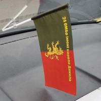 Автомобільний прапорець 24 ОМБр ім. короля Данила