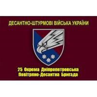 Прапор з новим знаком 25 ОПДБр (марун)