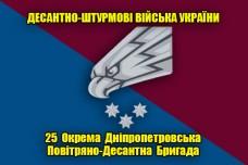 Прапор з новим знаком 25 ОПДБр ДШВ (2 кольори)