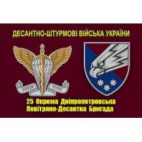 Прапор з новим знаком 25 ОПДБр ДШВ (марун)