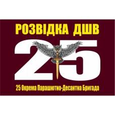 Прапор Розвідка ДШВ 25 ОПДБр