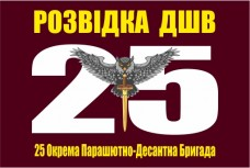 Купить Прапор Розвідка ДШВ 25 ОПДБр в интернет-магазине Каптерка в Киеве и Украине