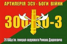 Прапор 26 ОАБр ім. генерал-хорунжого Романа Дашкевича 300-30-3 Артилерія - Боги Війни Червоно-зелений