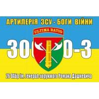 Прапор 26 ОАБр ім. генерал-хорунжого Романа Дашкевича 300-30-3 Артилерія - Боги Війни