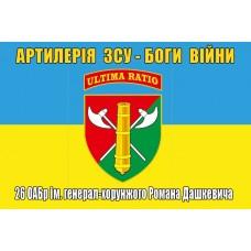 Прапор 26 ОАБр ім. генерал-хорунжого Романа Дашкевича Артилерія - Боги Війни