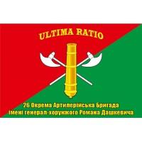Прапор 26 ОАБр імені генерал-хорунжого Романа Дашкевича (червоно зелений)