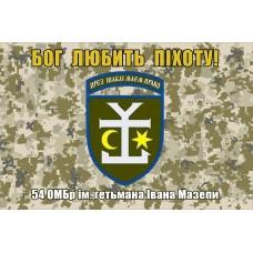 Прапор 54 ОМБр ім. гетьмана Івана Мазепи Бог любить Піхоту! (піксель)