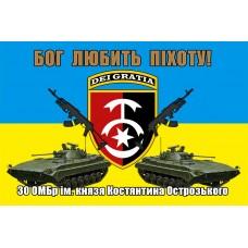 Прапор 30 ОМБр Бог Любить Піхоту! з новим шевроном (БМП і АК)
