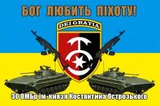 30 ОМБр прапор Бог Любить Піхоту! з новим шевроном (БМП і АК)