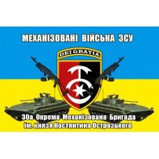 30 ОМБр прапор з новим шевроном (БМП і АК) Механізовані війська ЗСУ
