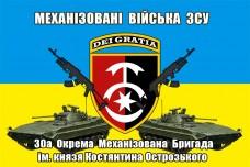 Прапор 30 ОМБр з новим шевроном (БМП і АК) Механізовані війська ЗСУ