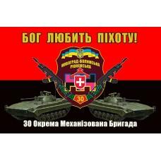 Прапор 30 ОМБр Бог Любить Піхоту! (БМП і АК) червоно чорний