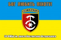 Прапор 30 ОМБр Бог Любить Піхоту! з новим шевроном