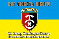 Прапор 30 окрема механізована бригада Бог Любить Піхоту! з новим шевроном