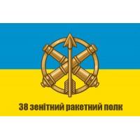 Прапор 38 зенітний ракетний полк