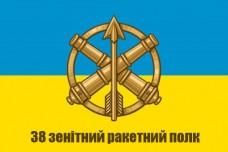Купить Прапор 38 зенітний ракетний полк  в интернет-магазине Каптерка в Киеве и Украине