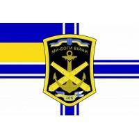406 ОАБр прапор з чорним шевроном ВМСУ