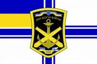Прапор 406 ОАБр з чорним шевроном ВМСУ