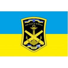 Прапор 406 ОАБр з чорним шевроном